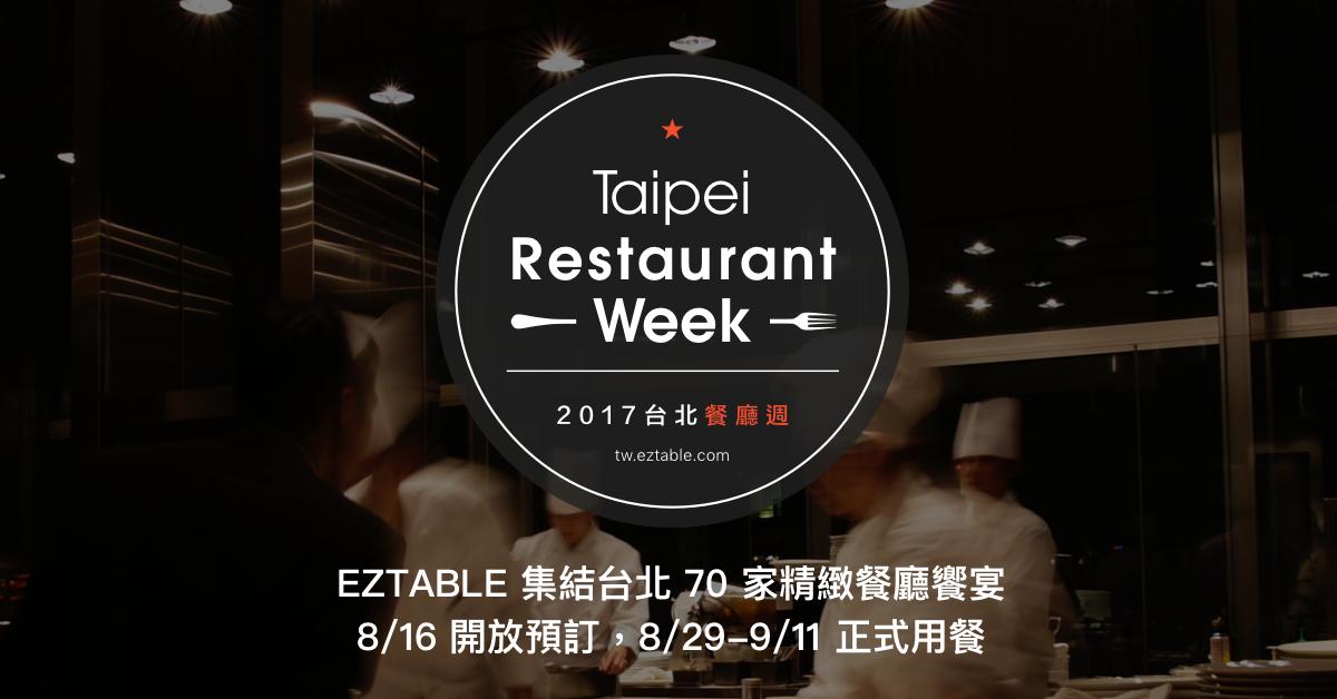2017 taipei restaurant week eztable for Table 52 restaurant week 2015