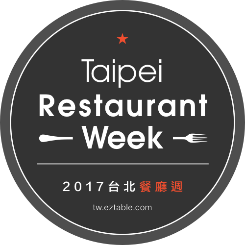 2017 台北餐廳週 Taipei Restaurant Week