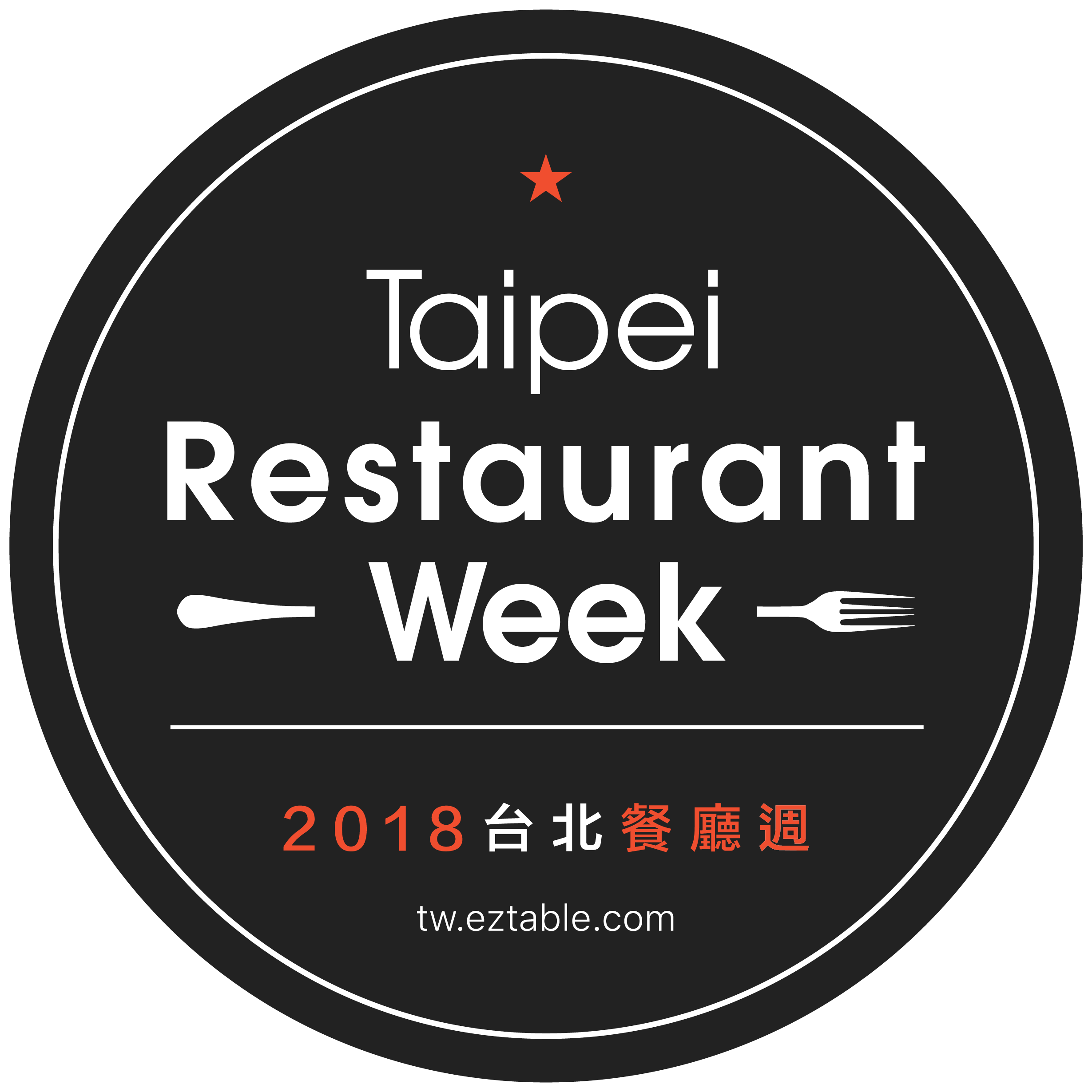 2018 台北餐廳週 Taipei Restaurant Week